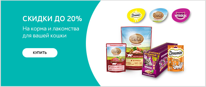 Whiskas, Nature's Table, Dreamies. Скидки до  20%