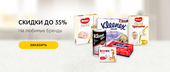 Kleenex, Huggies, Kotex, Depend. Скидки до 35%