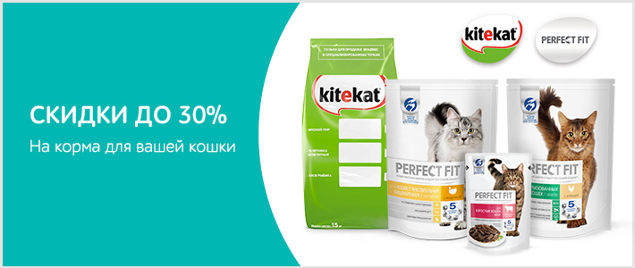 Perfect Fit, Kitekat. Скидки до 30%