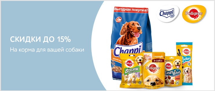 Pedigree, Chappi. Скидки до 15%