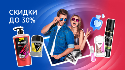 Dove, Rexona, Axe. Скидки до 30%
