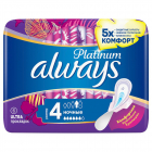 Прокладки Always Ultra Platinum Night Single 6 капель 6 штук