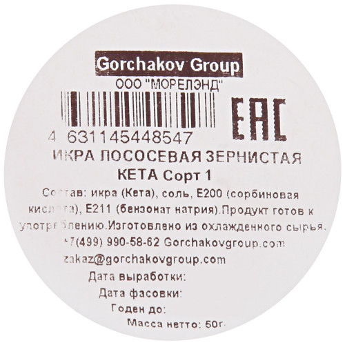 Икра кеты Gorchakov Group красная 50 г