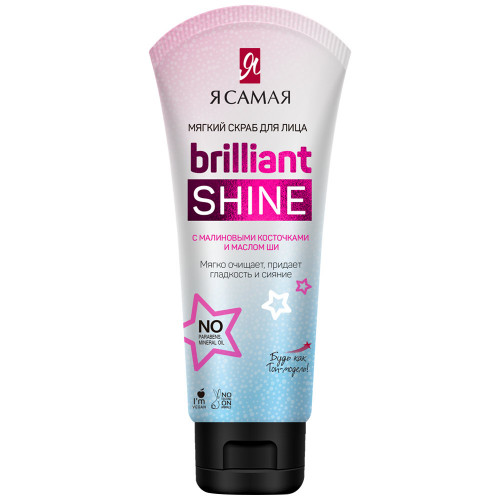 Скраб для лица Я Самая Brilliant Shine мягкий 75 мл