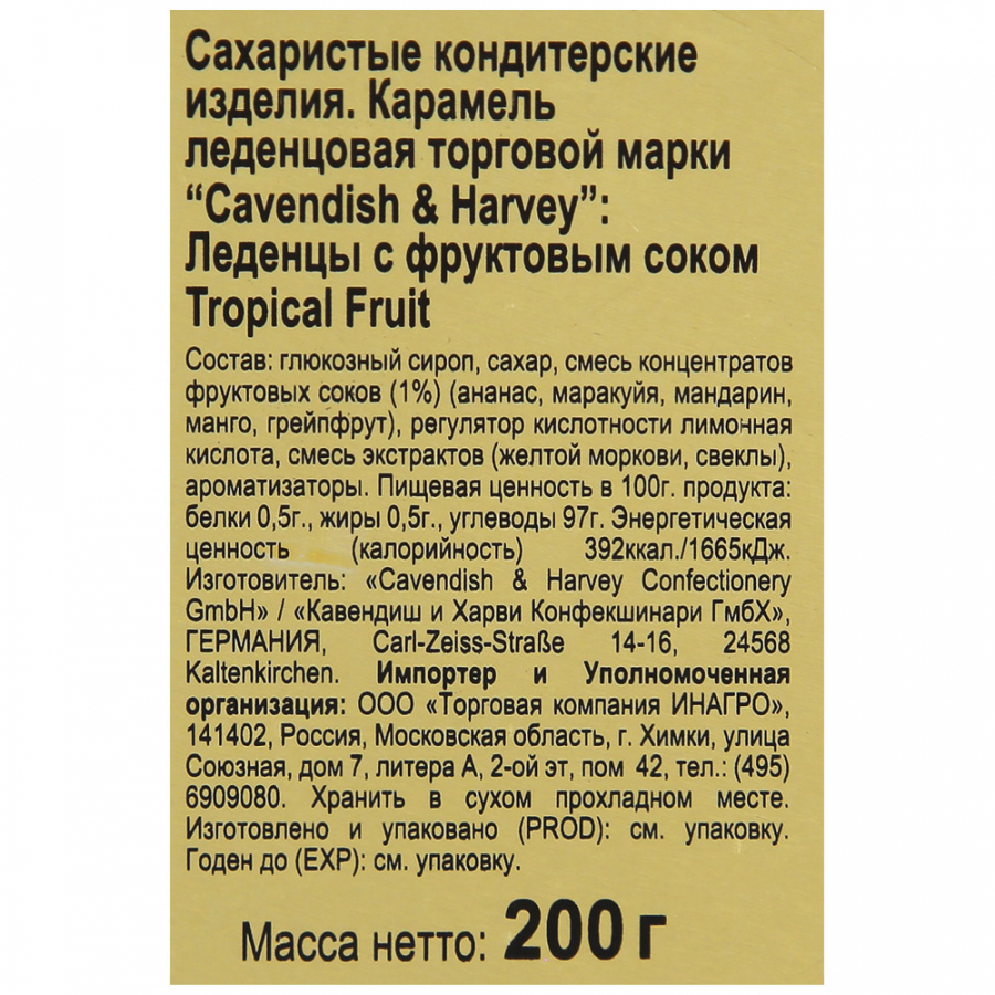 Леденцы Cavendish&Harvey Tropical Fruit 200 г