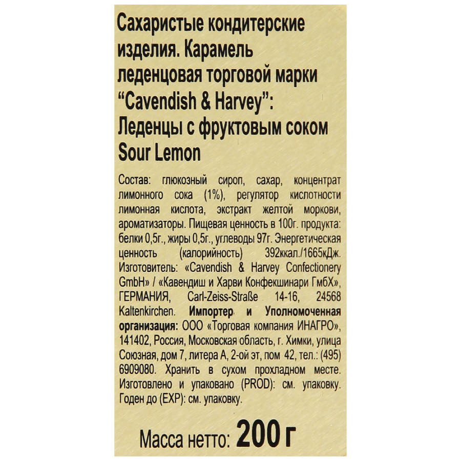 Леденцы Cavendish&Harvey Sour Lemon 200 г