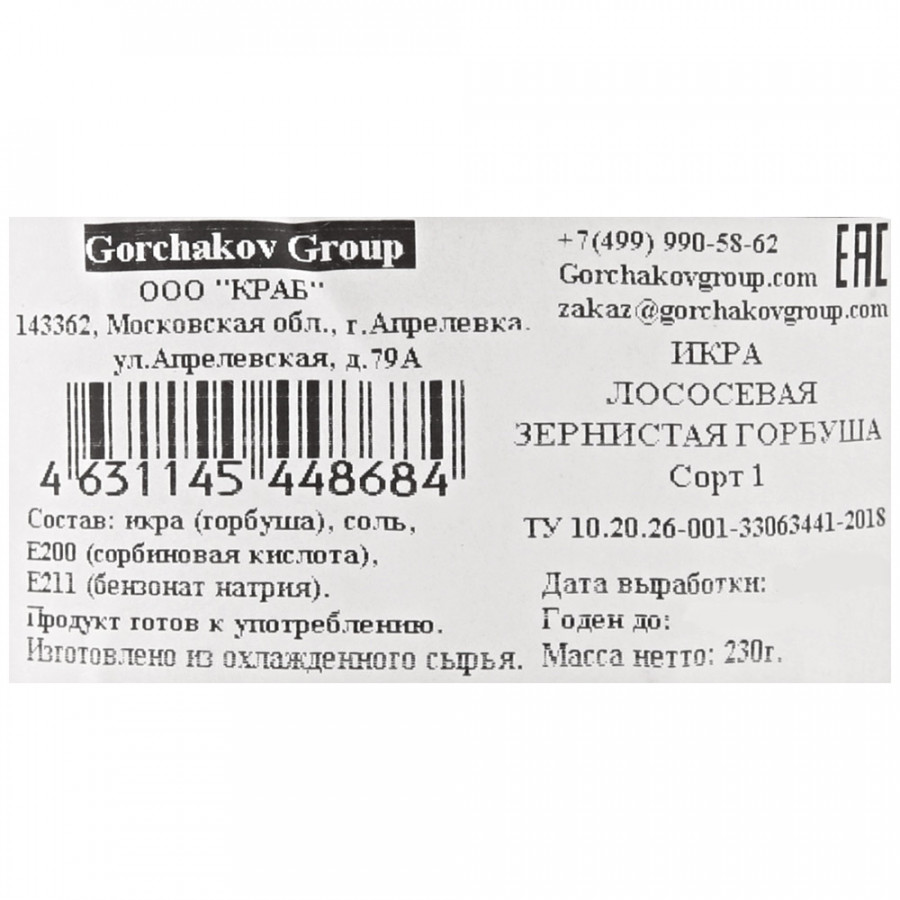 Икра горбуши Gorchakov Group красная 230 г