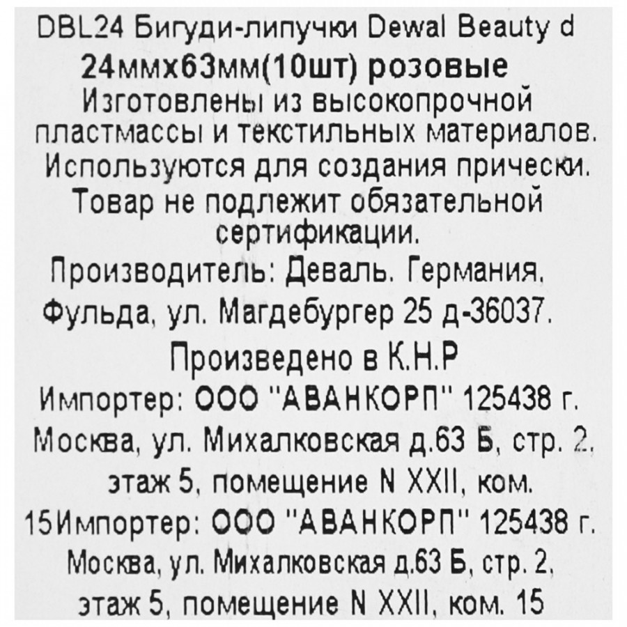 Бигуди-липучки Dewal Beauty розовые 24x63 мм 10 штук