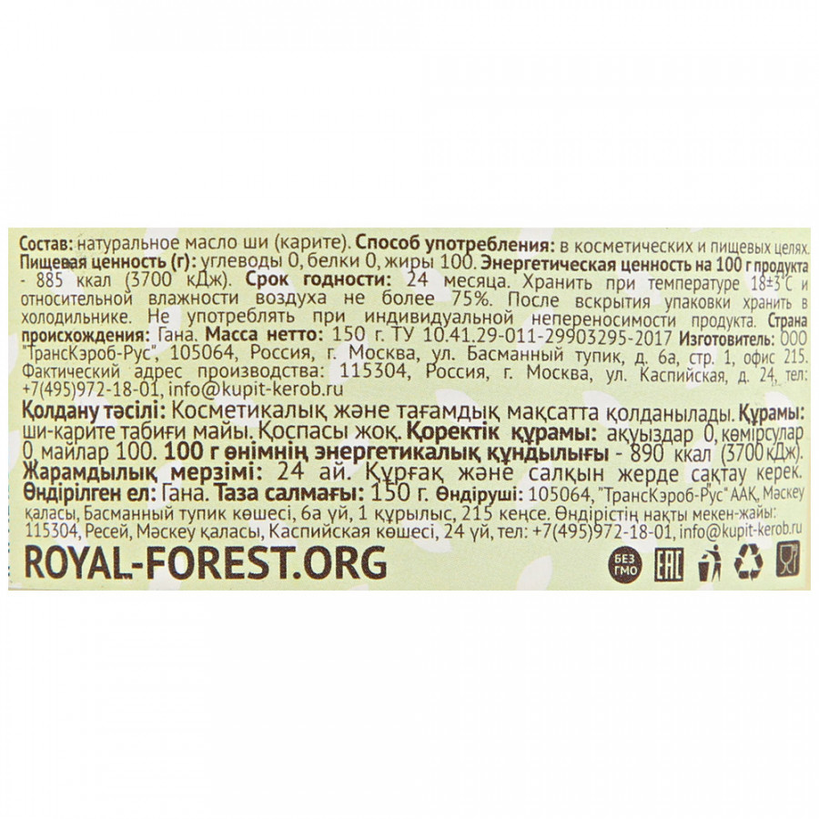 Масло Ши Royal Forest 150 г