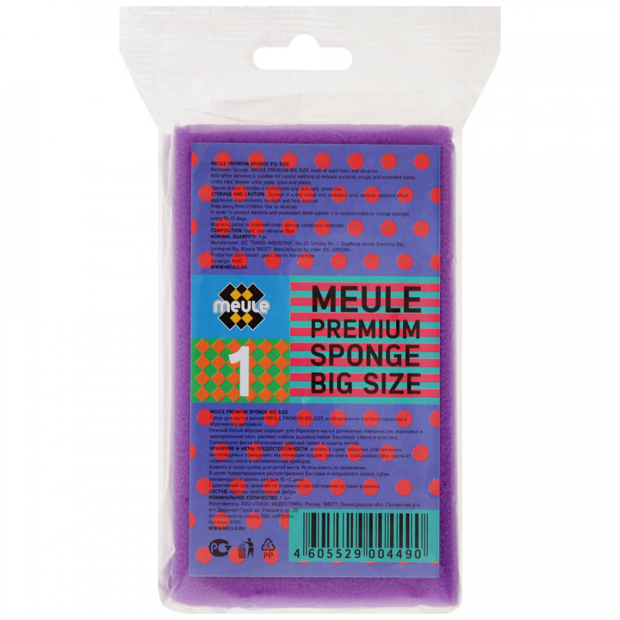 Губка для ванны Meule Premium Dishwashing sponges Big Size Айсберг