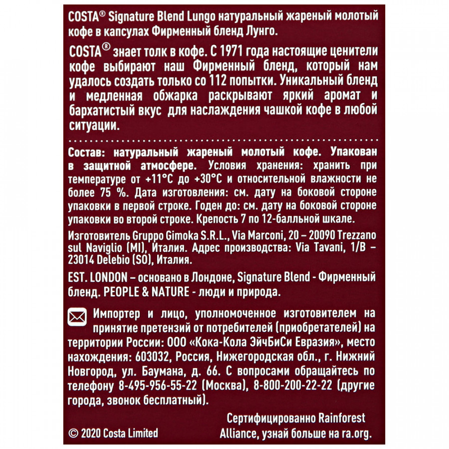 Капсулы Costa Coffee Signature Blend Lungo 10 капсул 55 г