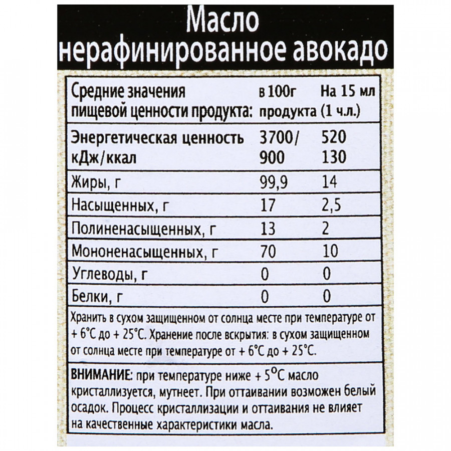 Масло International Collection авокадо 250 г